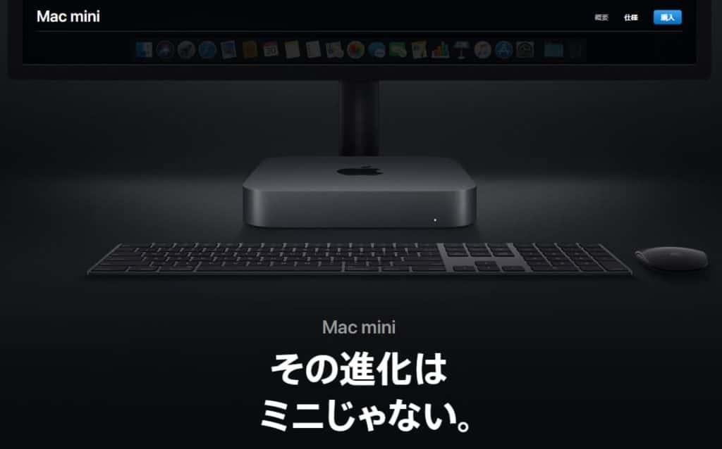 Mac mini 2018 まとめ