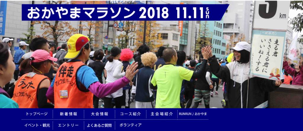 おかやまマラソン2018 その1