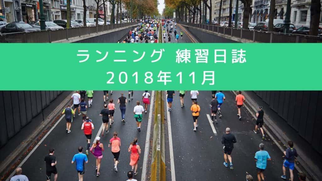 マラソン 2018年11月の練習日誌