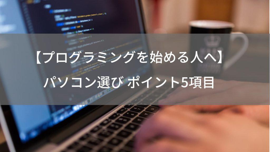 【プログラミングを始める人へ】パソコン選びのポイント5項目