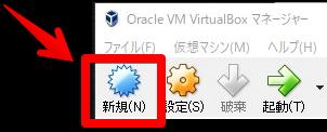 VirtualBoxに仮想環境を作る