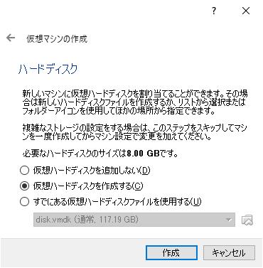 仮想ハードディスク