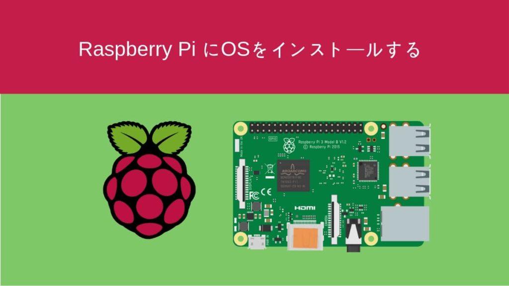 Raspberry PiにRaspbian(OS)をインストールする