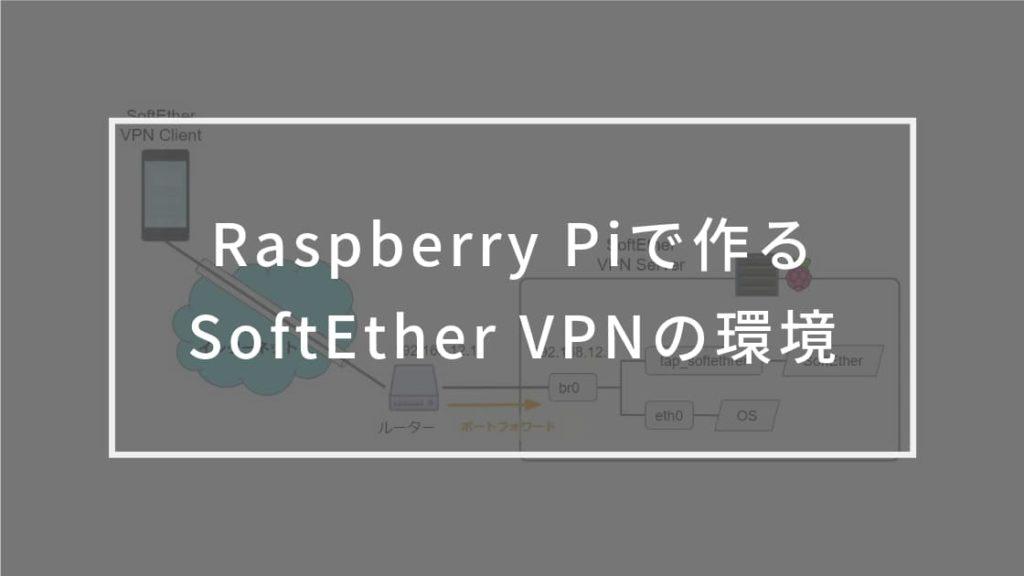 Raspberry Piで作るSoftEther VPNの環境