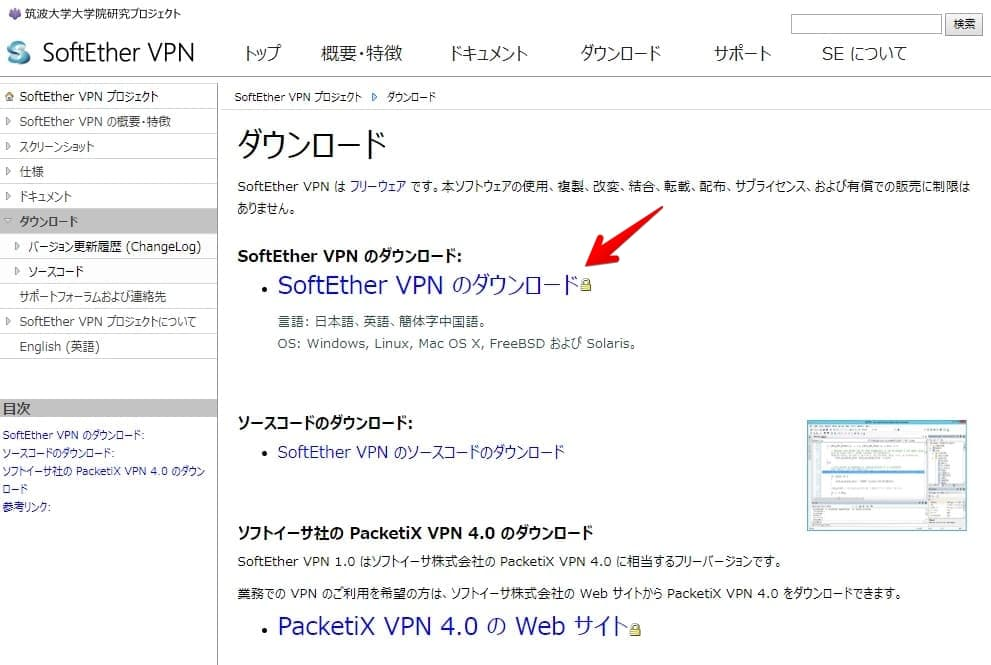 SoftEther VPN Managerを使ってServer設定 No1