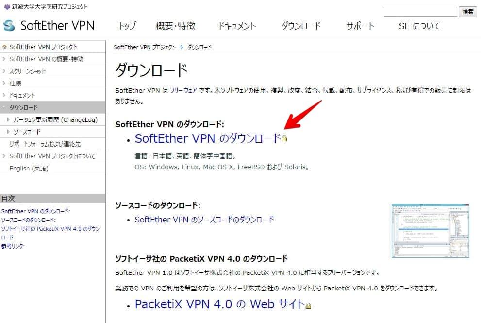 SoftEther VPN Managerを使ってServer設定 No1