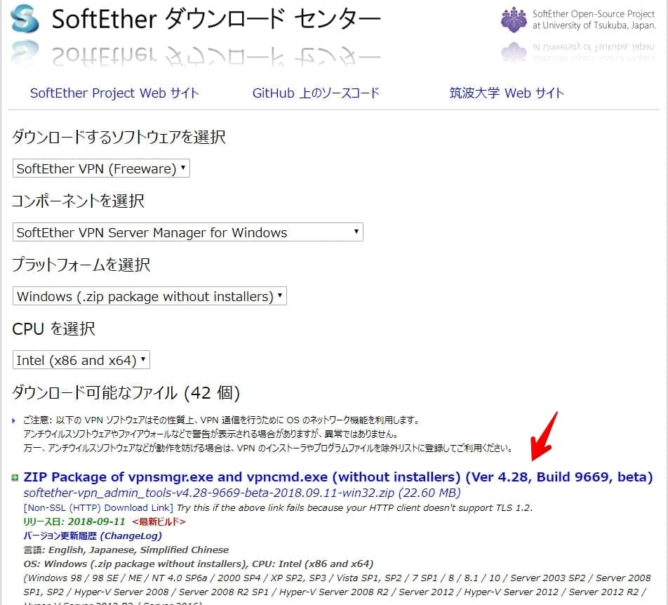 SoftEther VPN Managerを使ってServer設定 No2