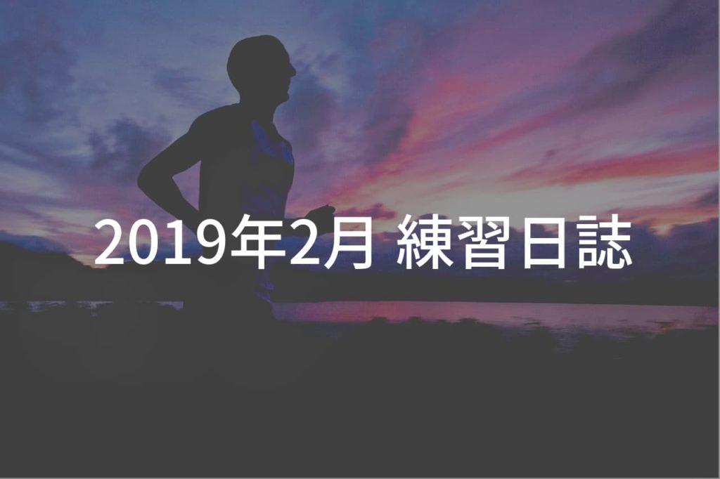 マラソン 2019年2月の練習日誌