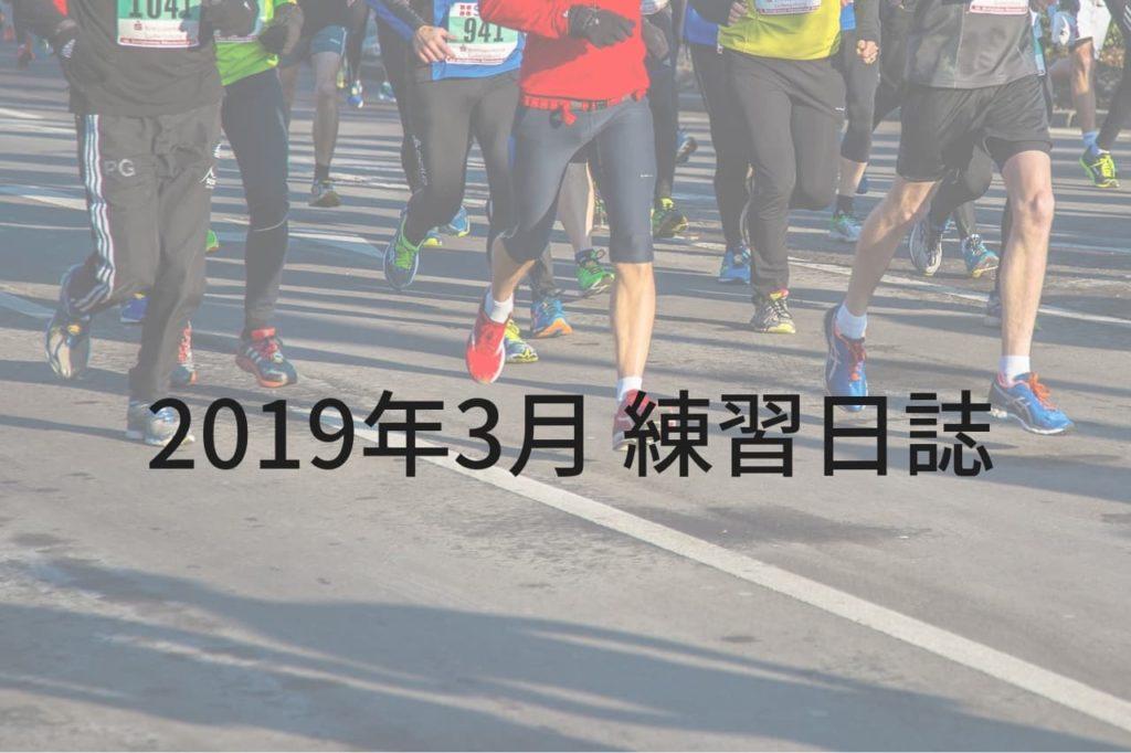 マラソン 2019年3月の練習日誌