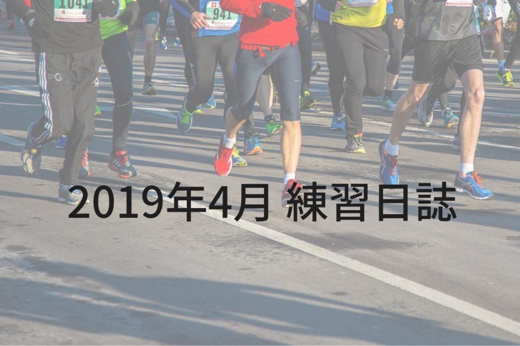 マラソン 2019年4月の練習日誌