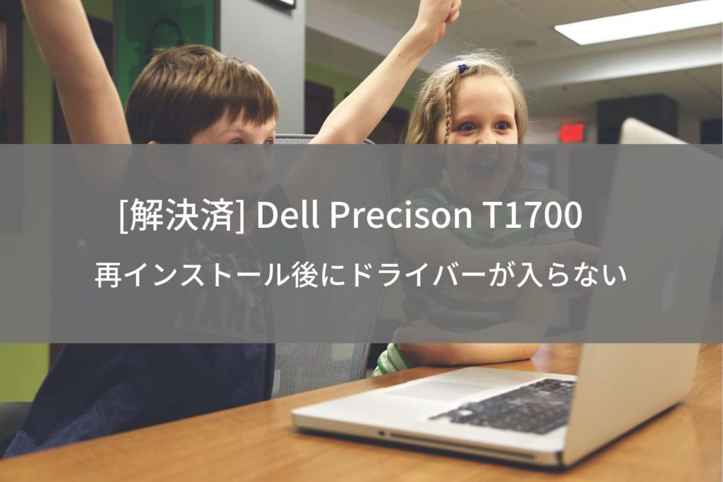 [解決済] Dell Precision T1700 の再インストール後にドライバーが入らない