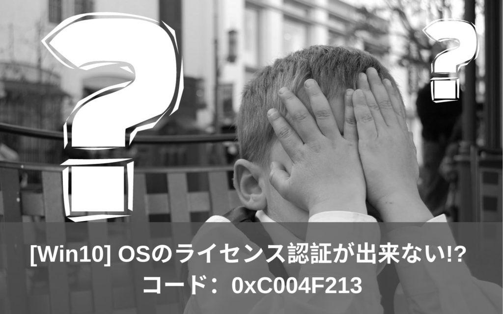 [Win10]プリインストール版OSのライセンス認証でエラー発生!?